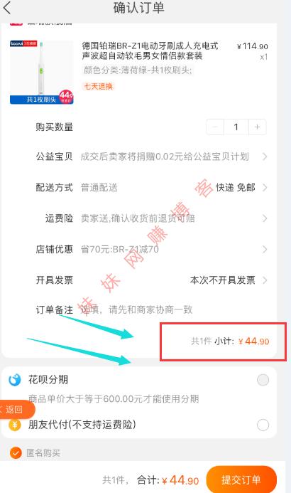 高佣联盟APP网购领券+返利 支持淘宝/天猫/京东/拼多多